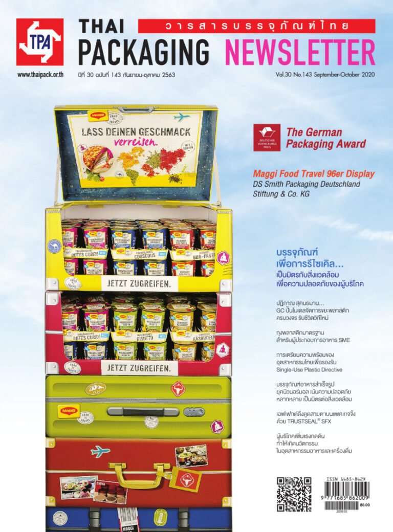 THAI PACKAGING NEWSLETTER